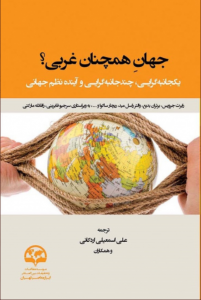 post-west Persian cover